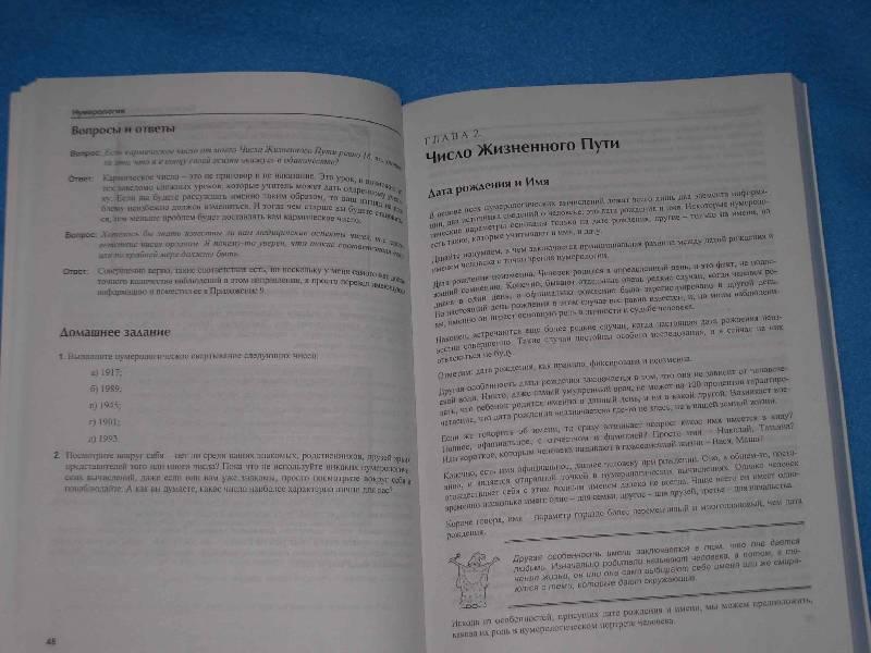 Иллюстрация 1 из 15 для Самоучитель. Нумерология с помощью компьютера и без него  (+CD) - Александр Колесников | Лабиринт - книги. Источник: ---Ник---