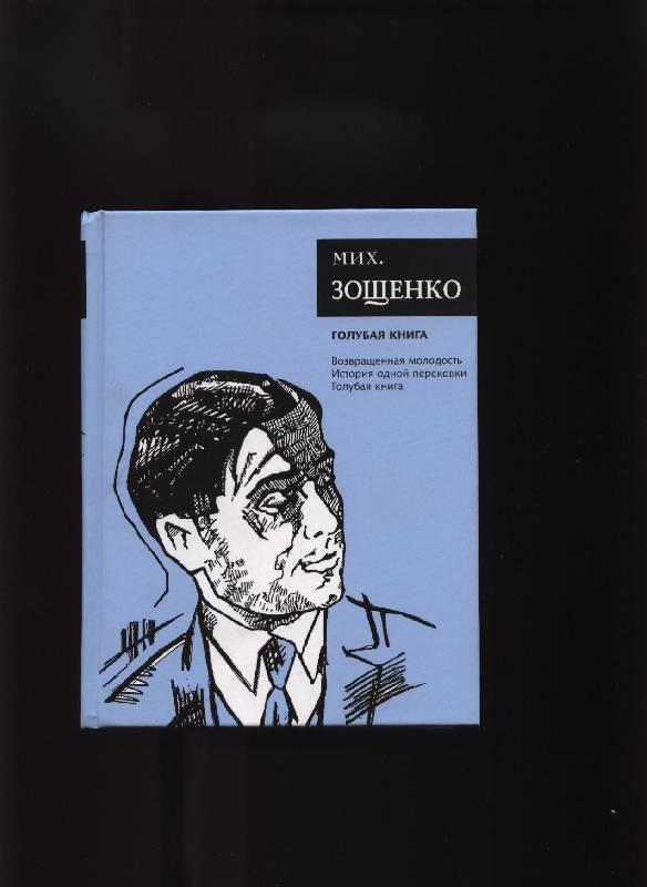 Иллюстрация 1 из 5 для Голубая книга - Михаил Зощенко | Лабиринт - книги. Источник: Романтик-Негодяй