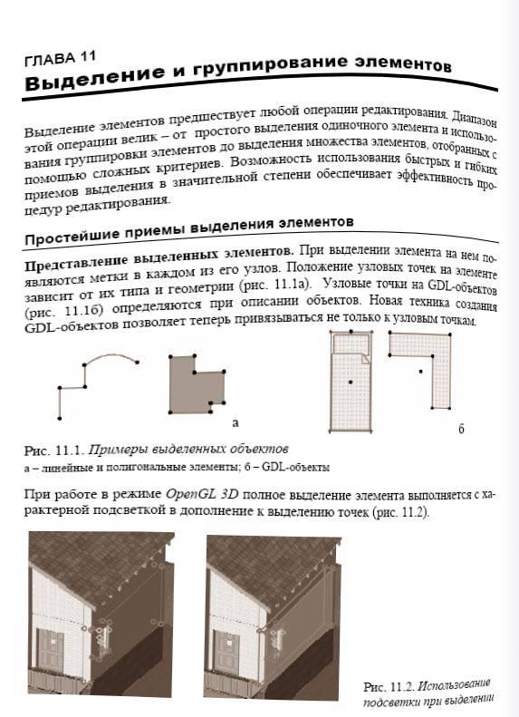Иллюстрация 1 из 17 для Компьютерное проектирование в архитектуре. ArchiCAD 11 - Александр Ланцов | Лабиринт - книги. Источник: Afina