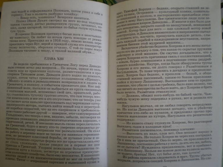 Иллюстрация 1 из 3 для Поднятая целина (5519) - Михаил Шолохов   Лабиринт - книги. Источник: Ефимова  Ирина Евгеньевна