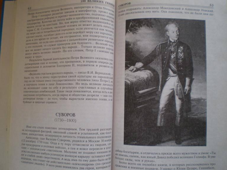 Иллюстрация 1 из 9 для 100 великих гениев - Рудольф Баландин | Лабиринт - книги. Источник: Ефимова  Ирина Евгеньевна