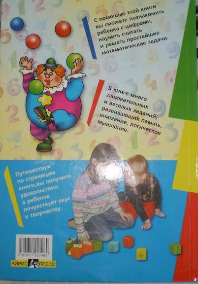 Иллюстрация 1 из 22 для Как научить ребенка считать - Федин, Федина | Лабиринт - книги. Источник: Ефимова  Ирина Евгеньевна