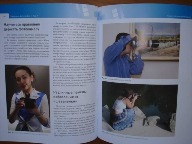 Иллюстрация 1 из 35 для Цифровая фотография от А до Я - Артур Газаров | Лабиринт - книги. Источник: Luchia