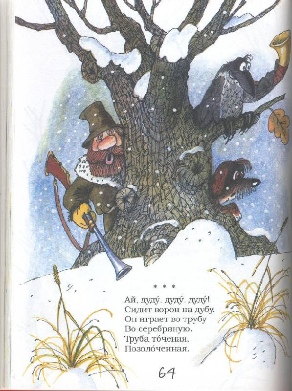 Иллюстрация 1 из 8 для Большой подарок для самых маленьких: Русские народные сказки, песенки, потешки и прибаутки   Лабиринт - книги. Источник: Пчёлка Майя