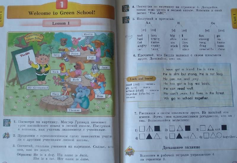 рабочая программа по английскому языку 7 класс биболетова по фгос