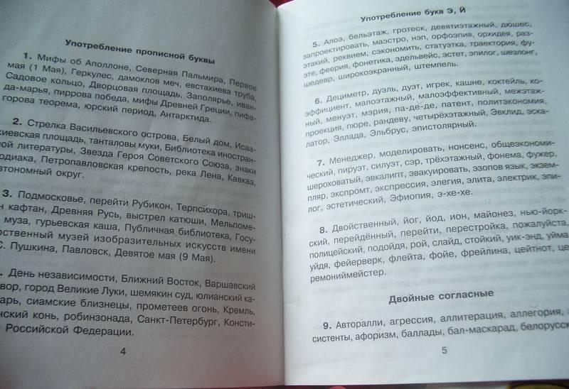 Иллюстрация 1 из 10 для Словарные диктанты. 5-7 классы. - Любовь Страхова | Лабиринт - книги. Источник: unnamed