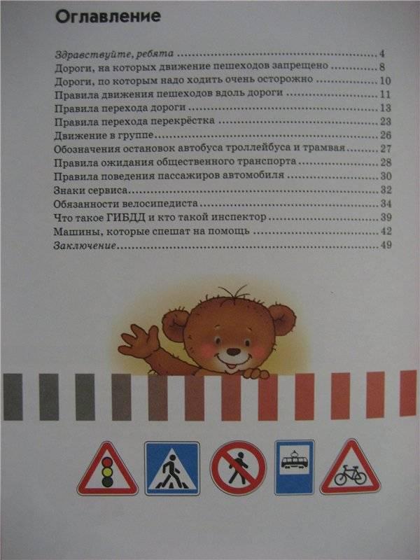 Книжки малышки  дорожным правилам