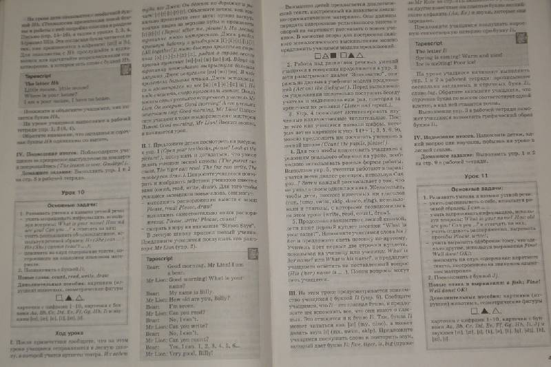 Планирование биболетова 7 класс
