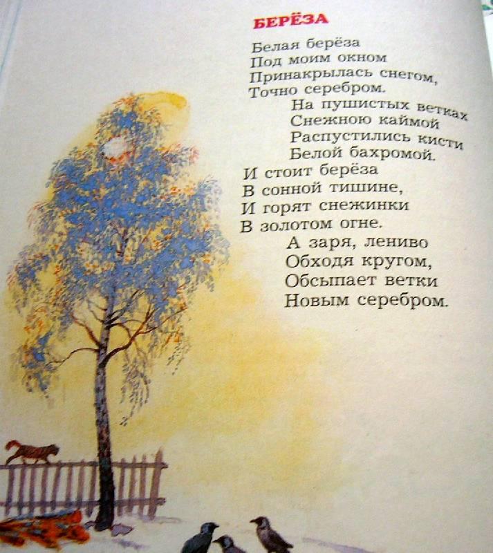 Стих о природе читать