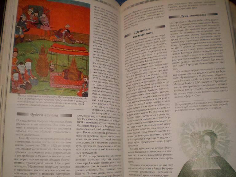 Иллюстрация 25 к книге Альманах непознанного, фотография