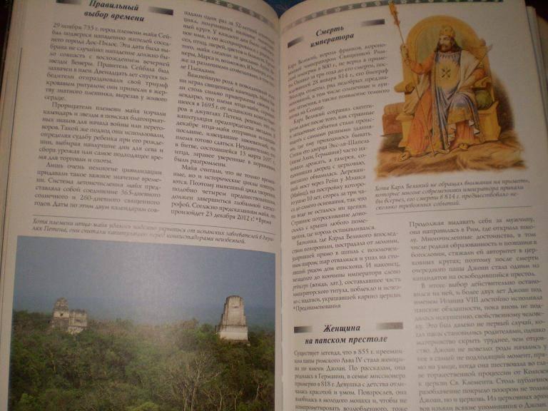 Иллюстрация 26 к книге Альманах непознанного, фотография