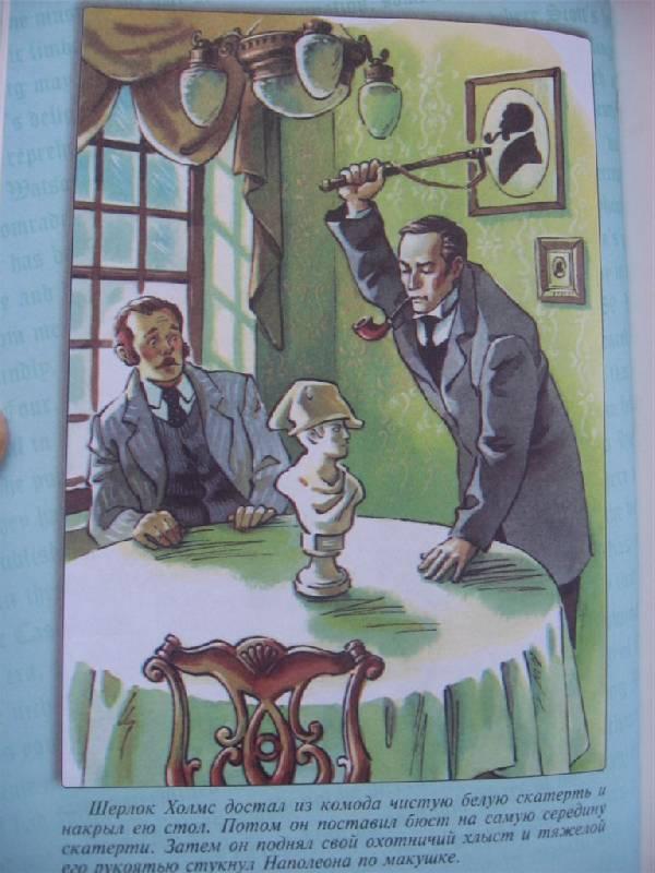 Школьный сценарий о шерлоке холмсе