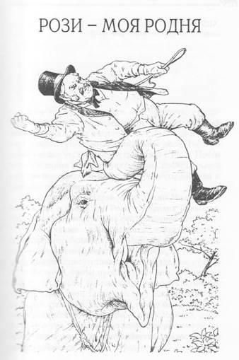 Иллюстрация 1 из 4 для Рози - моя родня. Филе из палтуса - Джеральд Даррелл | Лабиринт - книги. Источник: Nikka