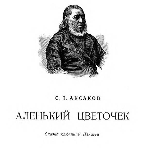 Иллюстрация 1 из 23 для Аленький цветочек - Сергей Аксаков | Лабиринт - книги. Источник: Алонсо Кихано
