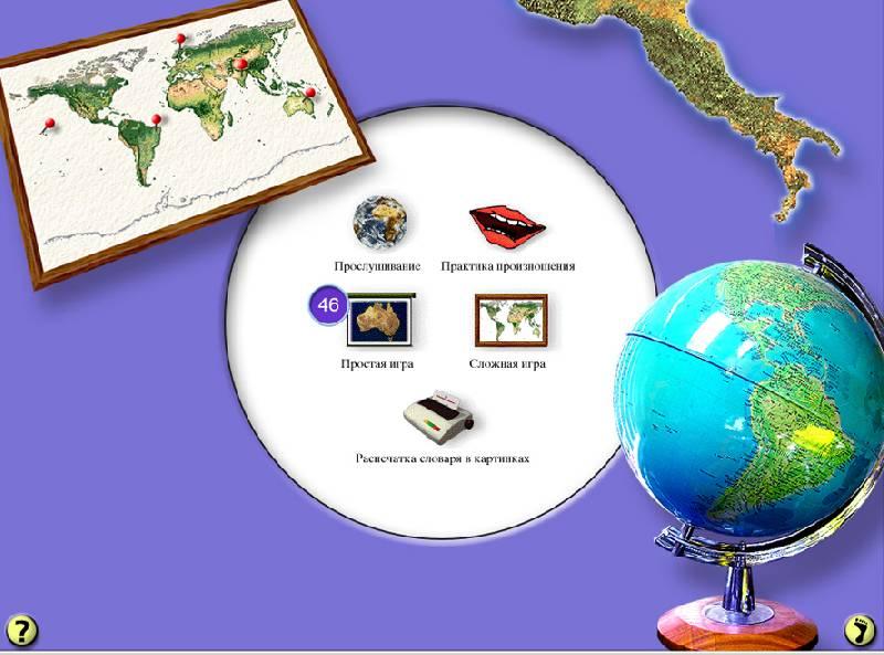 Иллюстрация 1 из 6 для Учите английский (британский вариант). Уровень для начинающих (CDpc) | Лабиринт - софт. Источник: Книголюб