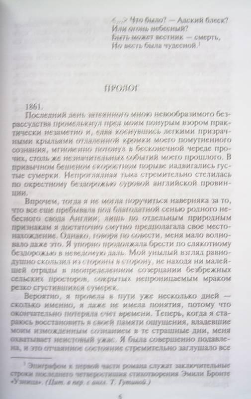 Иллюстрация 1 из 7 для Роковая тайна сестер Бронте - Екатерина Митрофанова | Лабиринт - книги. Источник: АлЮр