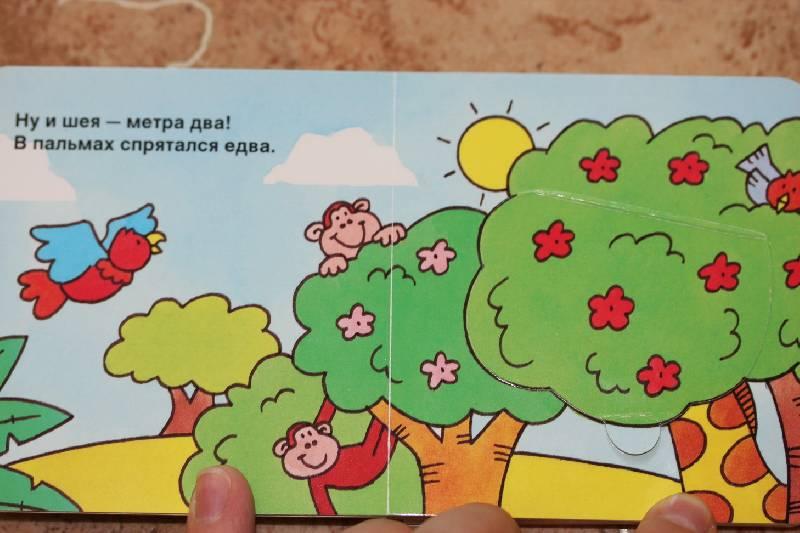 Иллюстрация 1 из 4 для Кто спрятался в джунглях? Загляни под картинку-3 | Лабиринт - книги. Источник: Olorotitan