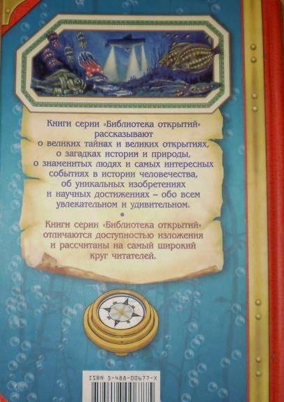 Иллюстрация 1 из 14 для Тайны морских глубин - Владимир Малов | Лабиринт - книги. Источник: Ягодка