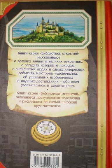 Иллюстрация 1 из 7 для Тайны замков и дворцов - Владимир Малов | Лабиринт - книги. Источник: Ягодка
