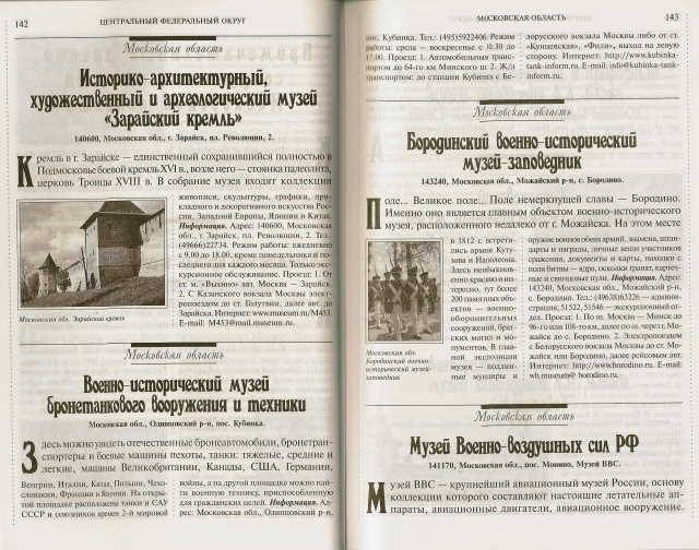 Иллюстрация 1 из 21 для 1000 мест России, которые нужно увидеть - Виктор Потапов   Лабиринт - книги. Источник: _Елена_