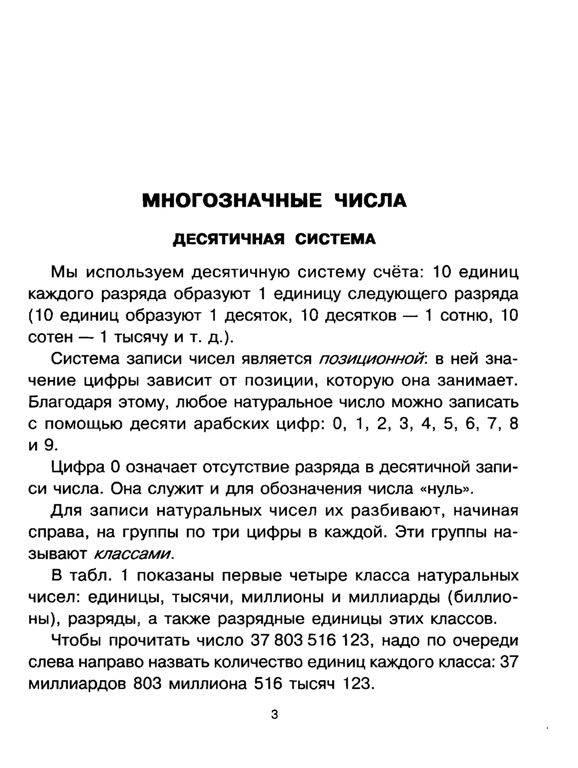 Иллюстрация 1 из 11 для Решаем примеры по математике - Татьяна Ушакова   Лабиринт - книги. Источник: Юта