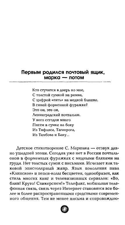 Иллюстрация 1 из 9 для Увлекательная филателия. Факты, легенды, открытия в мире марок - Александр Щелоков | Лабиринт - книги. Источник: Юта