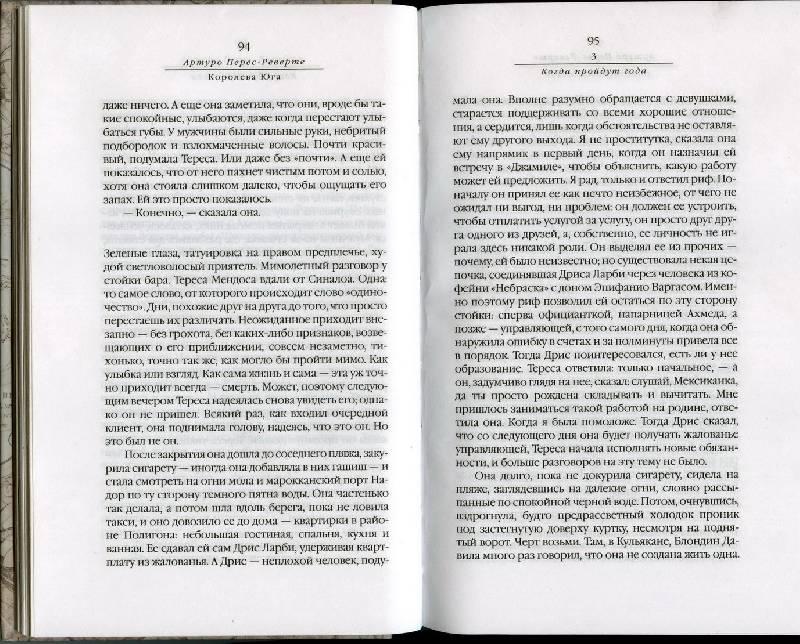 Иллюстрация 1 из 2 для Королева Юга - Артуро Перес-Реверте   Лабиринт - книги. Источник: ИСКРеннА