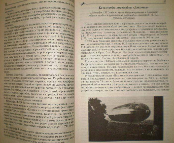 Иллюстрация 1 из 9 для 100 великих авиакатастроф | Лабиринт - книги. Источник: Ефимова  Ирина Евгеньевна