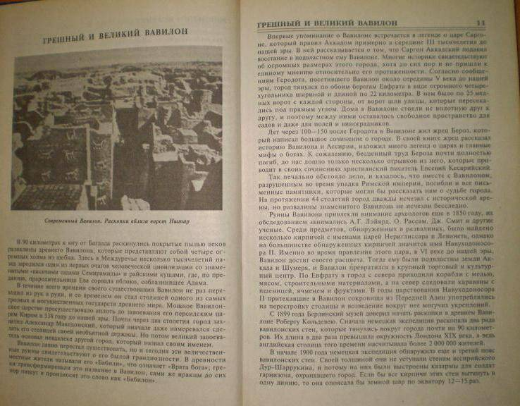 Иллюстрация 1 из 10 для 100 великих городов мира - Надежда Ионина | Лабиринт - книги. Источник: Ефимова  Ирина Евгеньевна