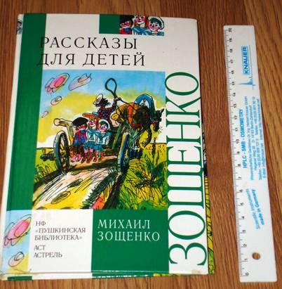 Иллюстрация 1 из 5 для Рассказы для детей - Михаил Зощенко   Лабиринт - книги. Источник: Настасья