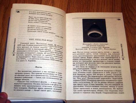 Иллюстрация 1 из 4 для Подводные НЛО - Владимир Ажажа | Лабиринт - книги. Источник: Настасья