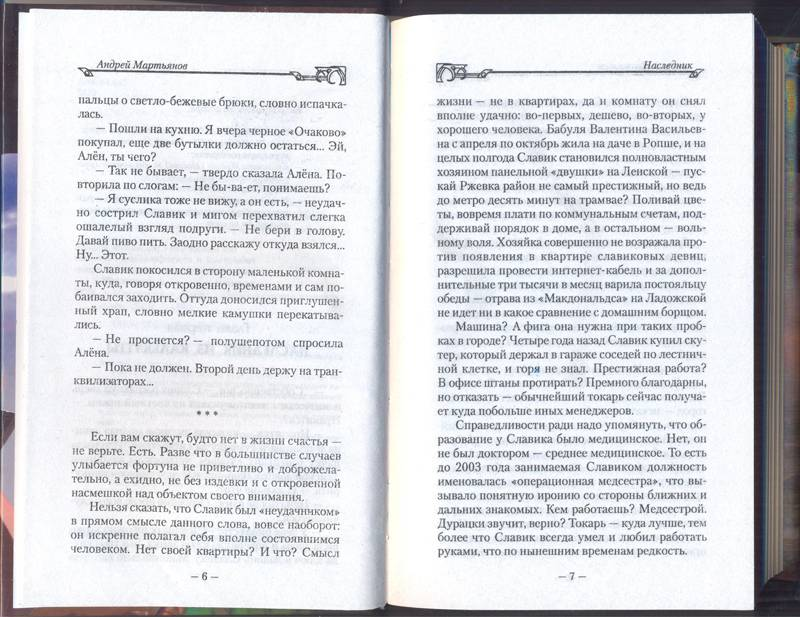 Книги андрея мартьянова