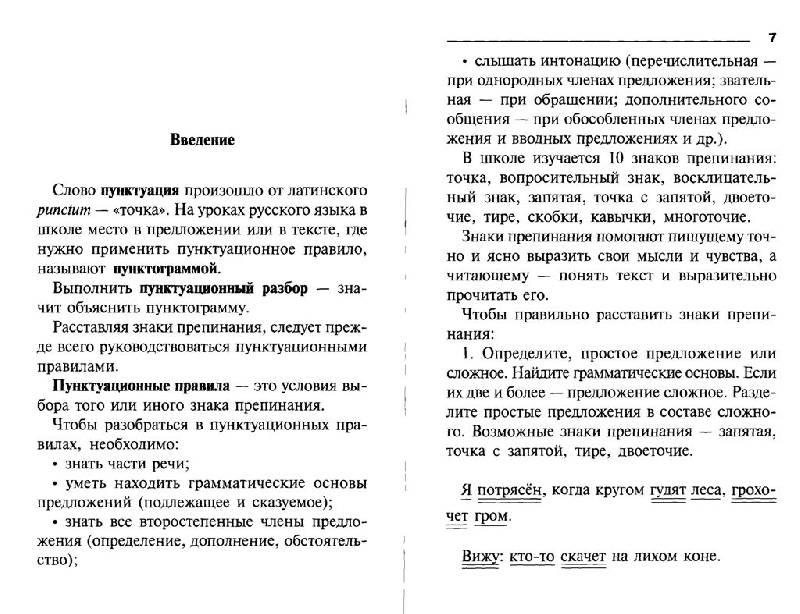 Узорова нефедова русский язык разбор по составу