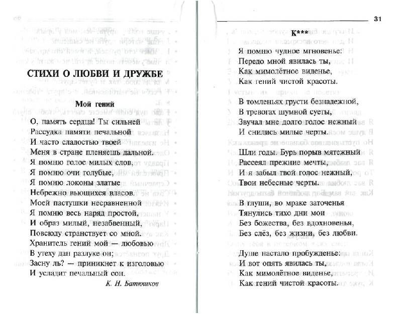 Стих про любовь школьный