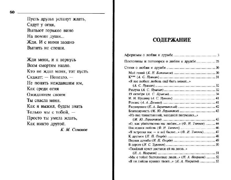 О д ушакова справочник школьника