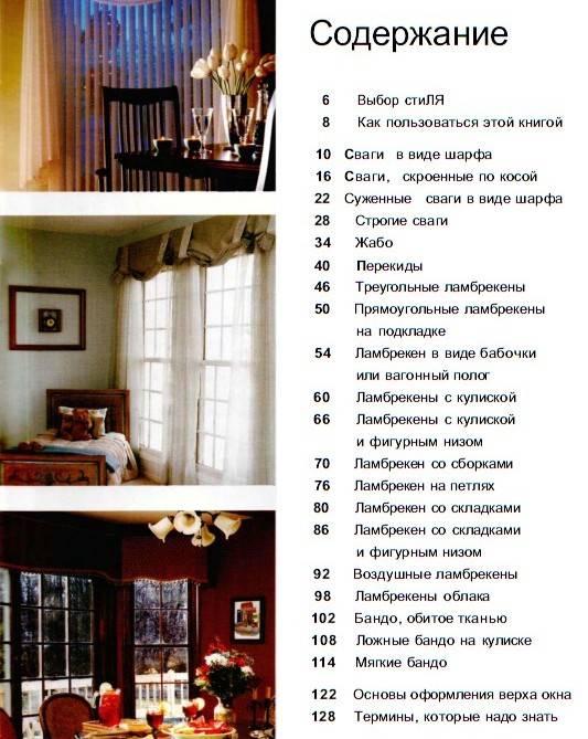 Иллюстрация 1 из 33 для Стильные ламбрекены. Оформление окна своими руками | Лабиринт - книги. Источник: Алонсо Кихано