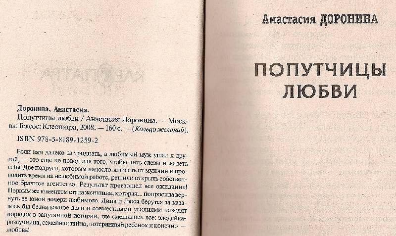 Иллюстрация 1 из 2 для Попутчицы любви - Анастасия Доронина   Лабиринт - книги. Источник: lilia