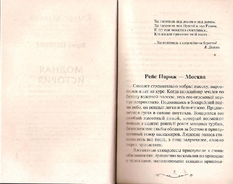 Иллюстрация 1 из 2 для Модная история - Лариса Теплякова   Лабиринт - книги. Источник: lilia