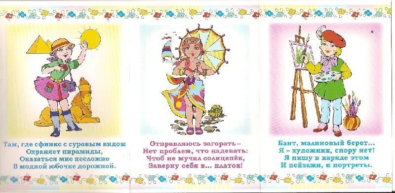 Иллюстрация 1 из 2 для Раскладушка: Маленькая модница - Константин Северинец | Лабиринт - книги. Источник: lilia