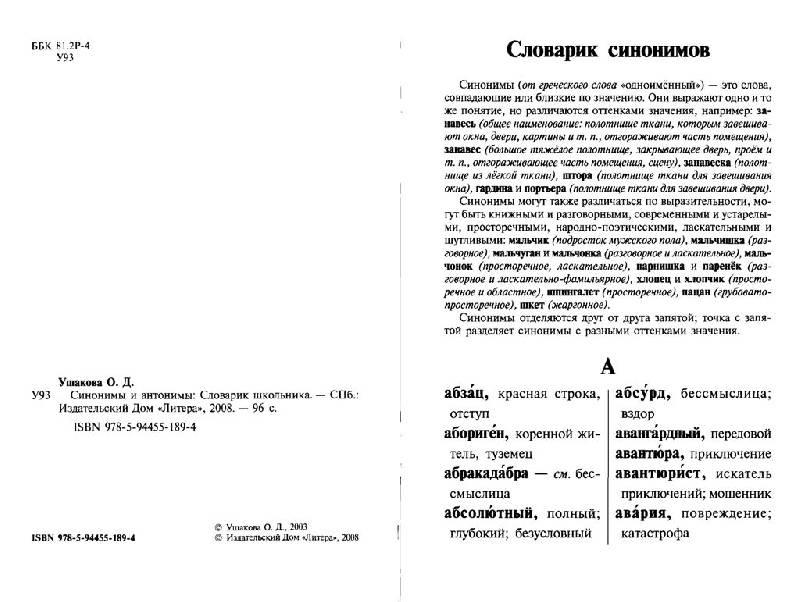 Иллюстрация 1 из 31 для Синонимы и антонимы: Словарик школьника - Ольга Ушакова | Лабиринт - книги. Источник: Юта
