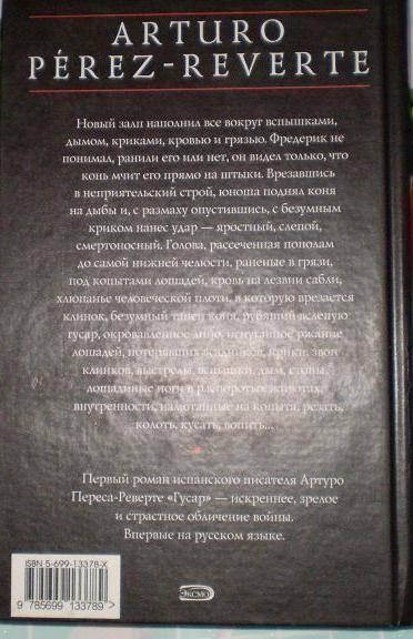 Иллюстрация 1 из 6 для Гусар: Роман - Артуро Перес-Реверте   Лабиринт - книги. Источник: Ефимова  Ирина Евгеньевна