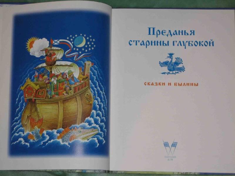 Иллюстрация 1 из 15 для Преданья старины глубокой   Лабиринт - книги. Источник: Трухина Ирина