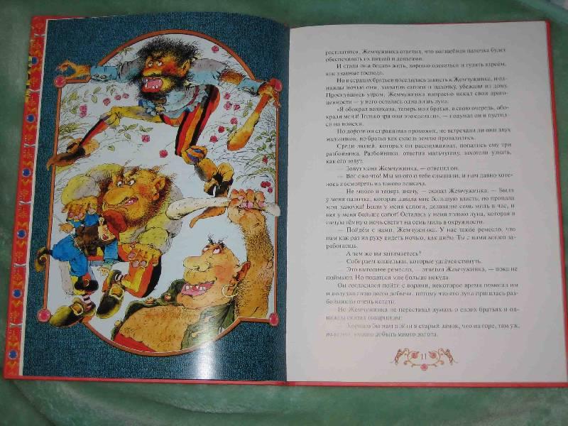 Иллюстрация 1 из 15 для Сказки Мудрого Тибета | Лабиринт - книги. Источник: Трухина Ирина