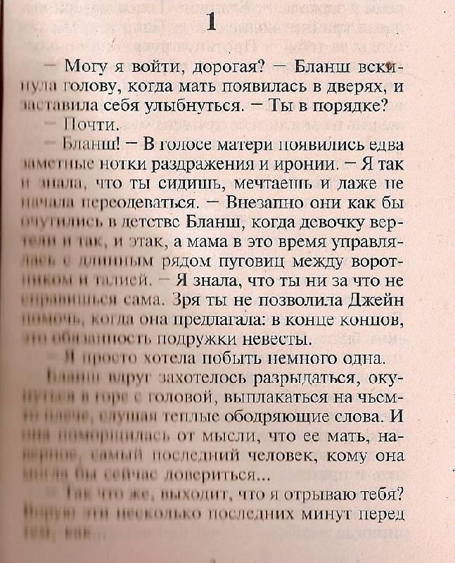 Иллюстрация 1 из 2 для Сопротивление бесполезно (08-092) - Селина Дрейк | Лабиринт - книги. Источник: lilia