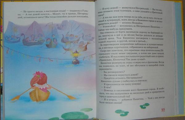 Иллюстрация 10 из 14 для книги новые