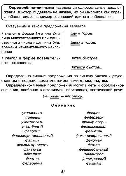 схемах - Ирина Новиченок |