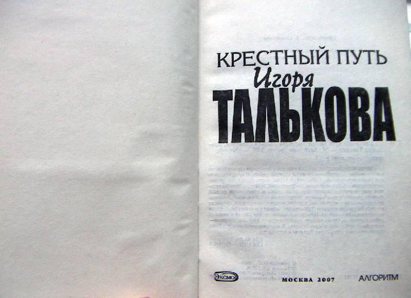 Иллюстрация 1 из 11 для Крестный путь Игоря Талькова - Талькова, Тальков   Лабиринт - книги. Источник: Алонсо Кихано