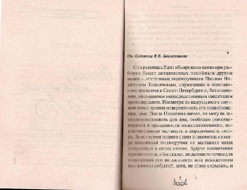 Иллюстрация 1 из 4 для Осеннее наваждение - Олег Евсеев | Лабиринт - книги. Источник: lilia