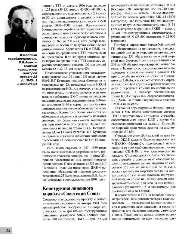 Иллюстрация 1 из 5 для Суперлинкоры Сталина - Андрей Васильев   Лабиринт - книги. Источник: Joker