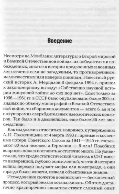 Иллюстрация 1 из 24 для Великая Отечественная война. Как это было... - Семененко, Радченко | Лабиринт - книги. Источник: Joker